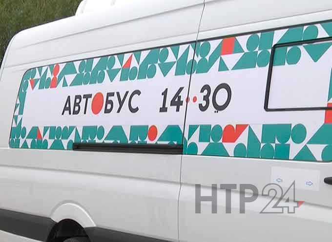 В Нижнекамск заехал молодежный автобус 14-30