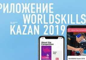 Заработало мобильное приложение WorldSkills Kazan 2019 с информацией о чемпионате