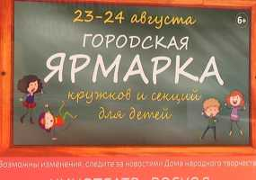 В Нижнекамске пройдет масштабная ярмарка кружков и секций