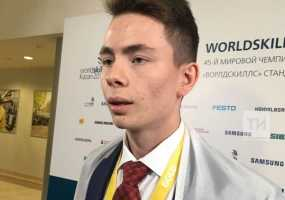 Айдар Минеев из Татарстана завоевал «золото» на чемпионате WorldSkills