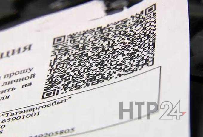 Нижнекамцы посчитали счета за ЖКУ фальшивками из-за необычного QR-кода