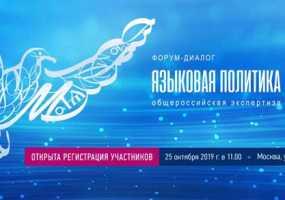 Сохранение и развитие языков обсудят на форуме «Языковая политика: общероссийская экспертиза»