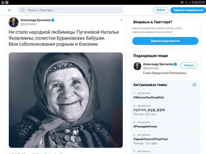 "Скончалась одна из солисток коллектива ""Бурановские бабушки"" из Удмуртии"