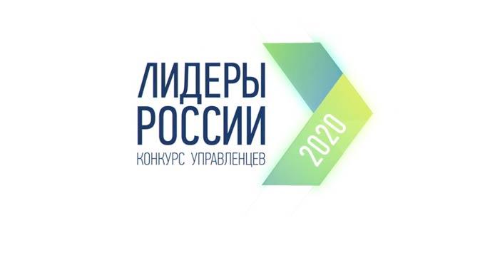 Более 233 тыс заявок поступило на конкурс «Лидеры России 2020»