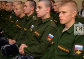Осенью на военную службу призовут около 3,5 тыс. жителей Татарстана