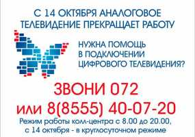 В Нижнекамске запускают «горячую линию» по вопросам цифрового эфирного телевидения