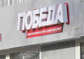 Нижнекамская прокуратура запретила магазину «Победа» работать по принципу ломбарда