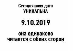 Нижнекамцы решили не жениться в зеркальную дату 9.10.2019