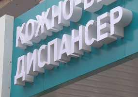В Нижнекамске возобновлена школа здоровья для людей, страдающих кожными заболеваниями