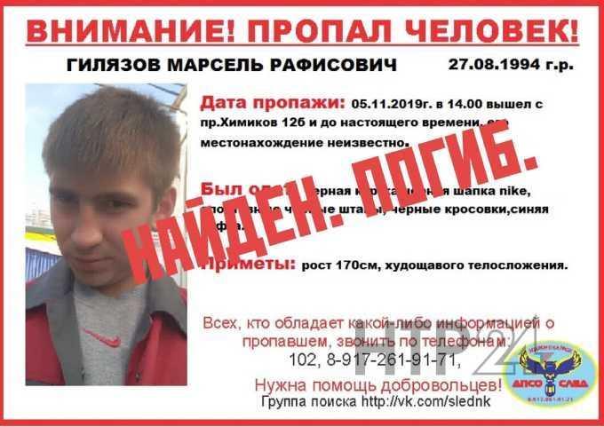 В Нижнекамске найден мертвым молодой человек, которого, скорее всего, застрелили