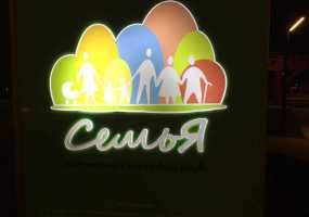 В Нижнекамске охранять парки и скверы будут за 9,5 млн рублей