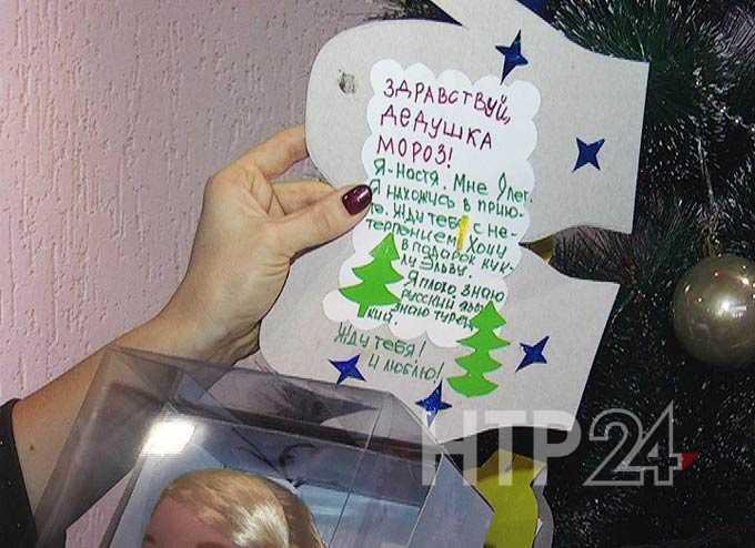 Нижнекамцы исполнили новогодние желания воспитанников детдома и детских центров