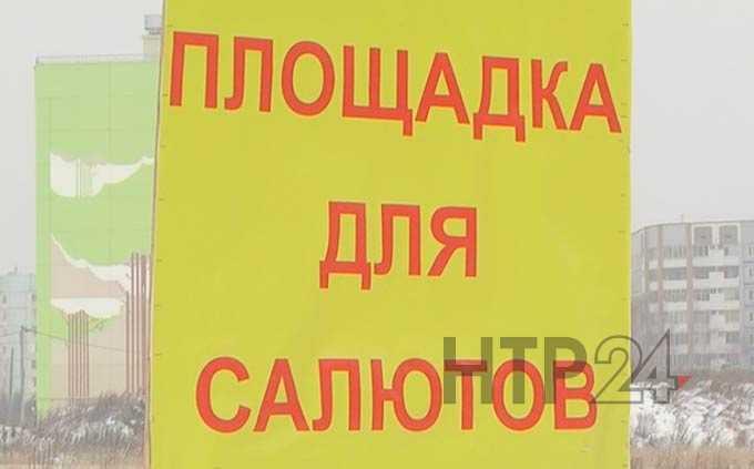 В Нижнекамске установлено место для запуска новогодних фейерверков