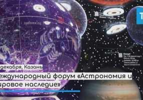 Международный форум «Астрономия и мировое наследие» стартует в Казани