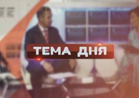Тема Дня. Гость - председатель совета ветеранов педагогического труда Равис Шакиров
