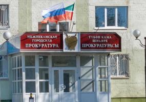 Прокуратура Нижнекамска поймала 15 глав сельских поселений НМР на нарушении закона