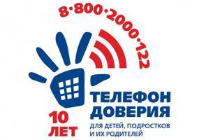 Нижнекамцы могут обратиться за помощью, позвонив на детский «Телефон доверия»
