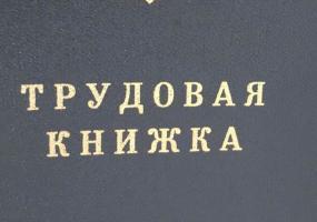 C 1 января вступили в силу поправки, касающиеся перехода на электронные трудовые книжки