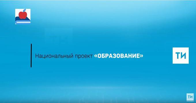 В Татарстане 32 учебных заведения получили новое оборудование в рамках национального проекта