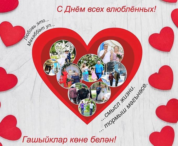 Айдар Метшин поздравил нижнекамцев с Днем всех влюбленных