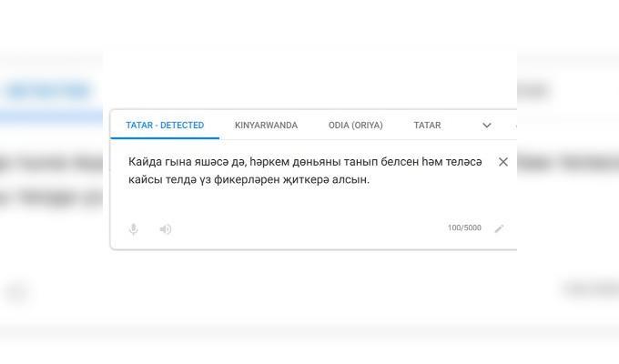 В переводчике «Гугл» появился татарский язык