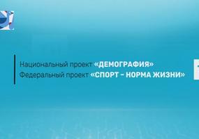 Реализация национального проекта «Демография» федерального проекта «Спорт - норма жизни»