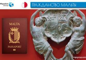 Как приобрести гражданство Мальты и зачем это нужно