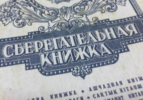 """""""Мёртвые вклады"""": в банках хранится около 300 млрд рублей умерших россиян"""
