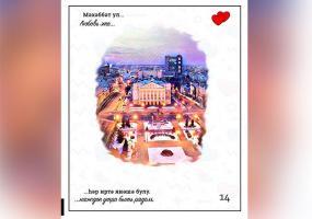 Рустам Минниханов поздравил татарстанцев с Днём святого Валентина