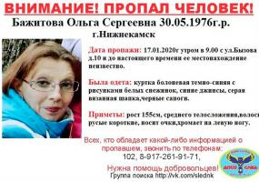 В Нижнекамске ищут 43-летнюю женщину, пропавшую в январе