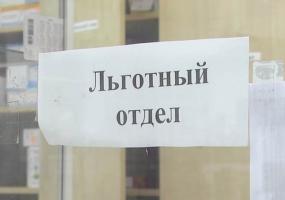 В России утвердили список бесплатных лекарств