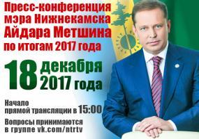 Пресс-конференция мэра Нижнекамска Айдара Метшина по итогам 2017 года