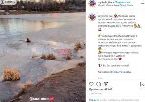 Многодетная мать прыгнула в ледяную воду, чтобы спасти собаку