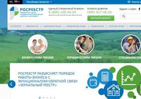 Росреестр проведет в Казани «горячую линию» по вопросам банкротства