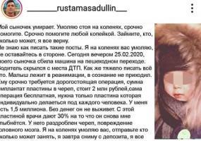 В Нижнекамске мошенники собирали деньги на операцию сыну известного шоумена