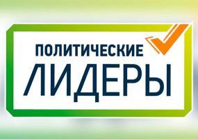 В России запущен новый конкурс для молодых политических лидеров