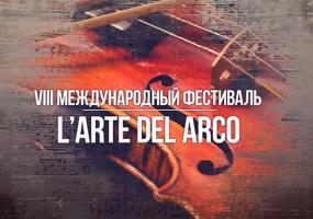 На музыкальный фестиваль L'arte del arco в Нижнекамск съедутся солисты со всего мира