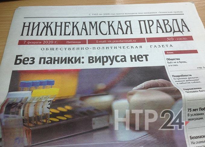 «Нижнекамскую правду» номинировали в голосовании за легендарные бренды Татарстана