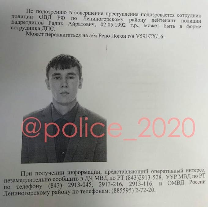 Появилась ориентировка на подозреваемого полицейского из Татарстана, который изнасиловал местную жительницу