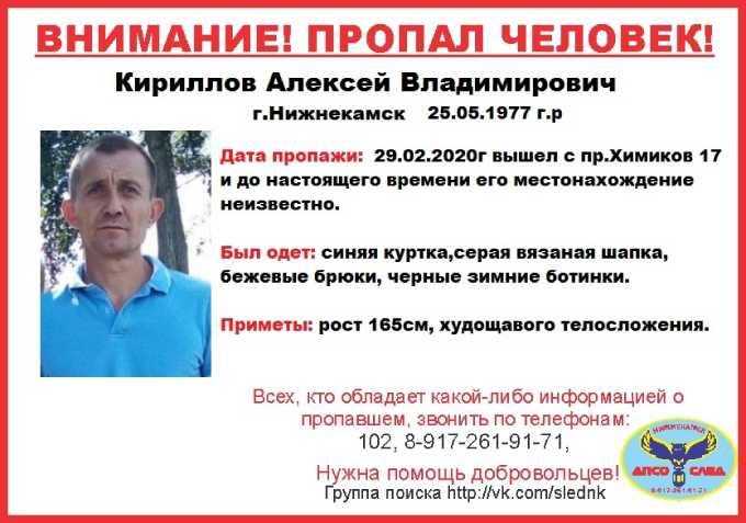 В Нижнекамске разыскивают мужчину, пропавшего в последний день февраля