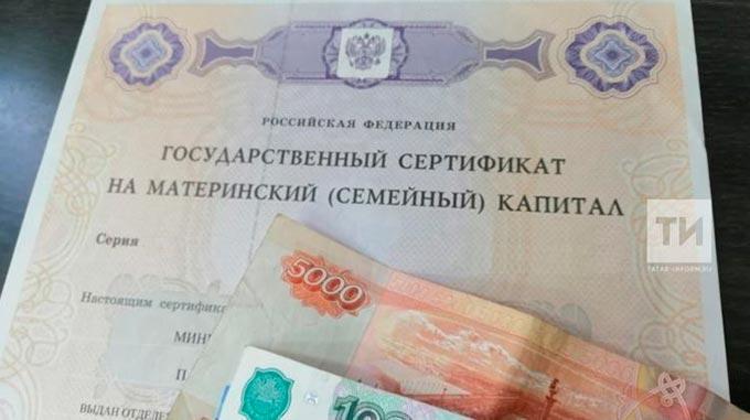 13 миллиардов рублей потратят на выплату маткапитала в Татарстане