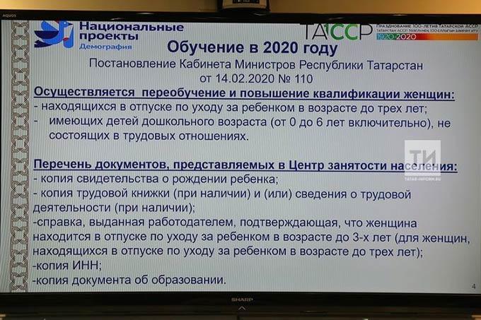 На переобучение матерей дошкольников в Татарстане выделят 87 млн рублей