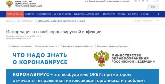 Специальный раздел о коронавирусе появился на сайте Минздрава России