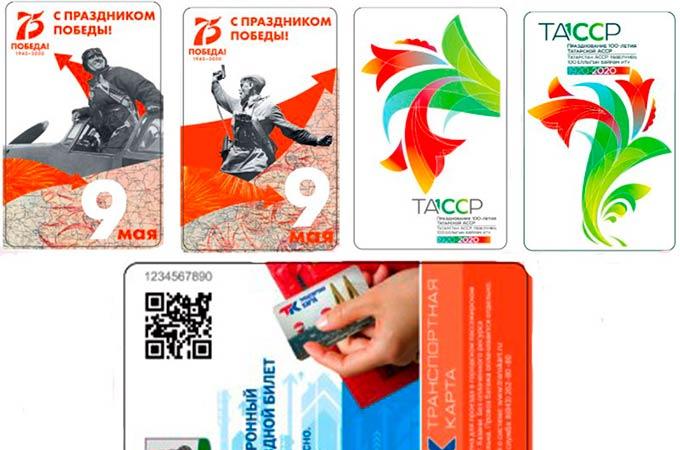 В Татарстане в честь 75-летия Победы выпустят транспортные карты с новым дизайном