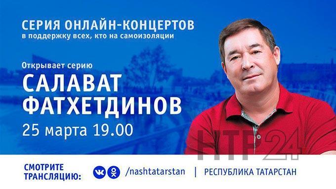 Татарстанцев, которые находятся в самоизоляции, поддержат онлайн-концертами