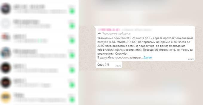 Нижнекамцев в WhatsApp пугают очередным фейком, связанным с коронавирусом