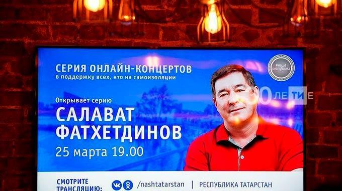 Онлайн-концерт Салавата Фатхетдинова посмотрели 500 тысяч зрителей