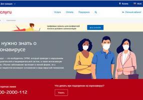 Электронным помощником по профилактике коронавируса могут воспользоваться нижнекамцы