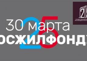 Государственному жилищному фонду при Президенте РТ - 25 лет!