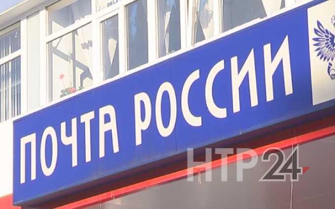 В Нижнекамске почтовые отделения будут работать в обычном режиме